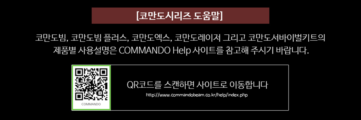 commando_info.jpg